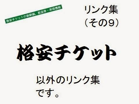 格安チケットの新幹線,航空券・早得情報_リンク集9・概要の画像