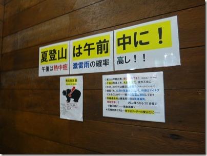 Tateyama_day02_240DSC05807sml