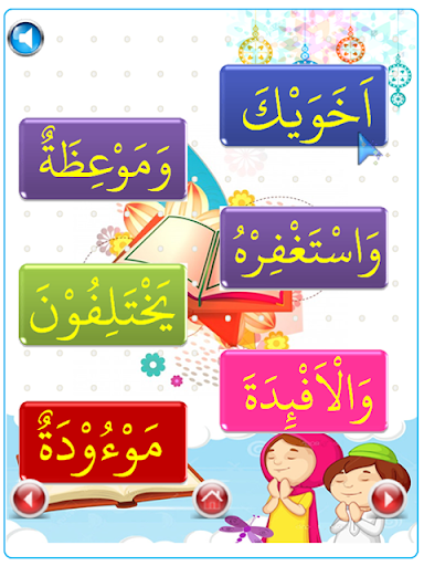 Iqro - Learn to Read Al-Quran apkpoly screenshots 3