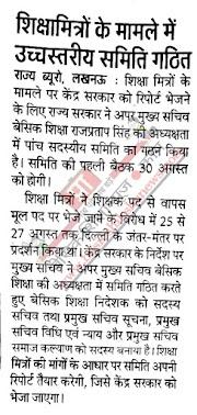 SHIKSHAMITRA : भारत सरकार के हस्तक्षेप के बाद यूपी सरकार शिक्षामित्रों के मामले मे हुई सजग, दिल्ली के जंतर-मंतर के धरने से भारत सरकार के प्रमुख सचिव से हुई वार्ता के बिना पर उत्तर प्रदेश सरकार से पूरे मामले की समिति गठित कर रिपोर्ट देने को कहा ।