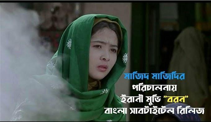 Baran (2001) Bangla Subtitle || একটি অন্যরকম ভালবাসার গল্পের ইরানী মুভি