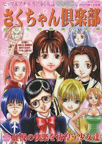 Saku-chan Kurabu Vol.03