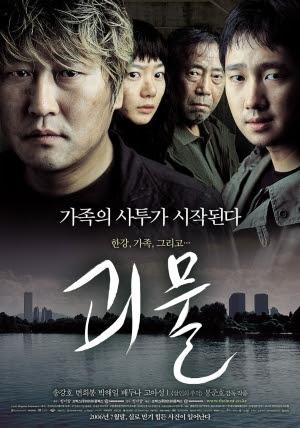 The Host (Korean Movie 2006)