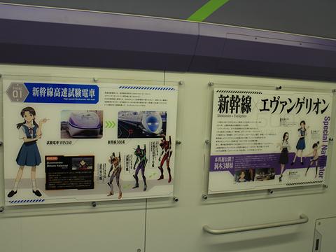 JR西日本 山陽新幹線「こだま741号」500 TYPE EVA 車内 その13