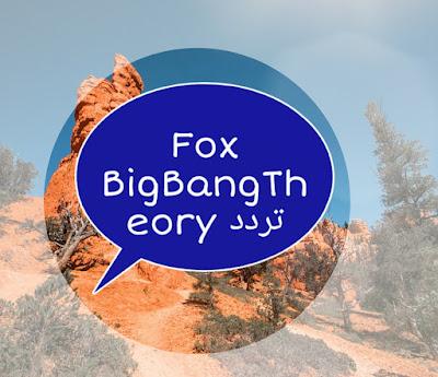 تردد قناة Fox BigBangTheory على القمر Hotbird