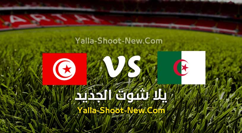 مباراة الجزائر وتونس