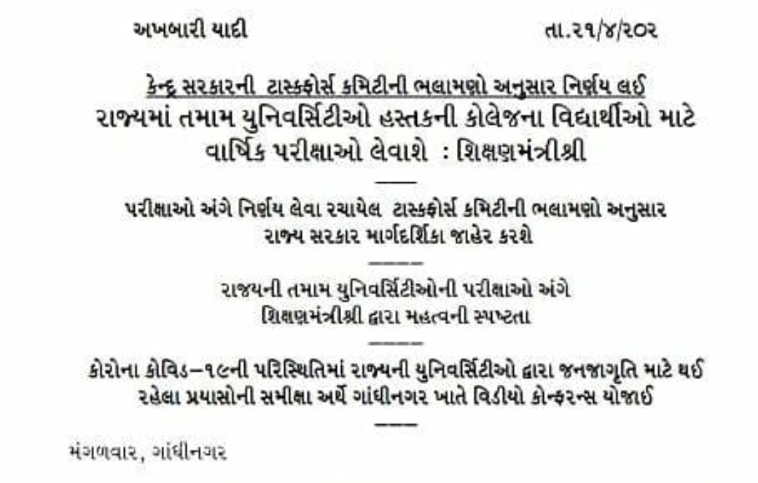 Important decision regarding the examination in all the universities of the state