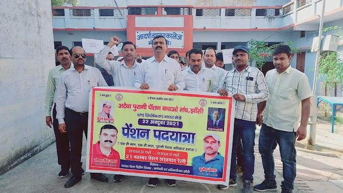 *गुरसरांय अटेवा के प्रदेश अध्यक्ष  विजय कुमार बंधु  के आवाहन पर आज 22 अक्टूबर को  प्रदेश के सभी जिला मुख्यालयों पर एन पी एस निजीकरण भारत छोड़ो पद यात्रा निकाली गई*