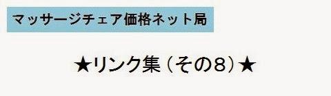 マッサージチェア価格ネット局_リンク集8・タイトルの画像