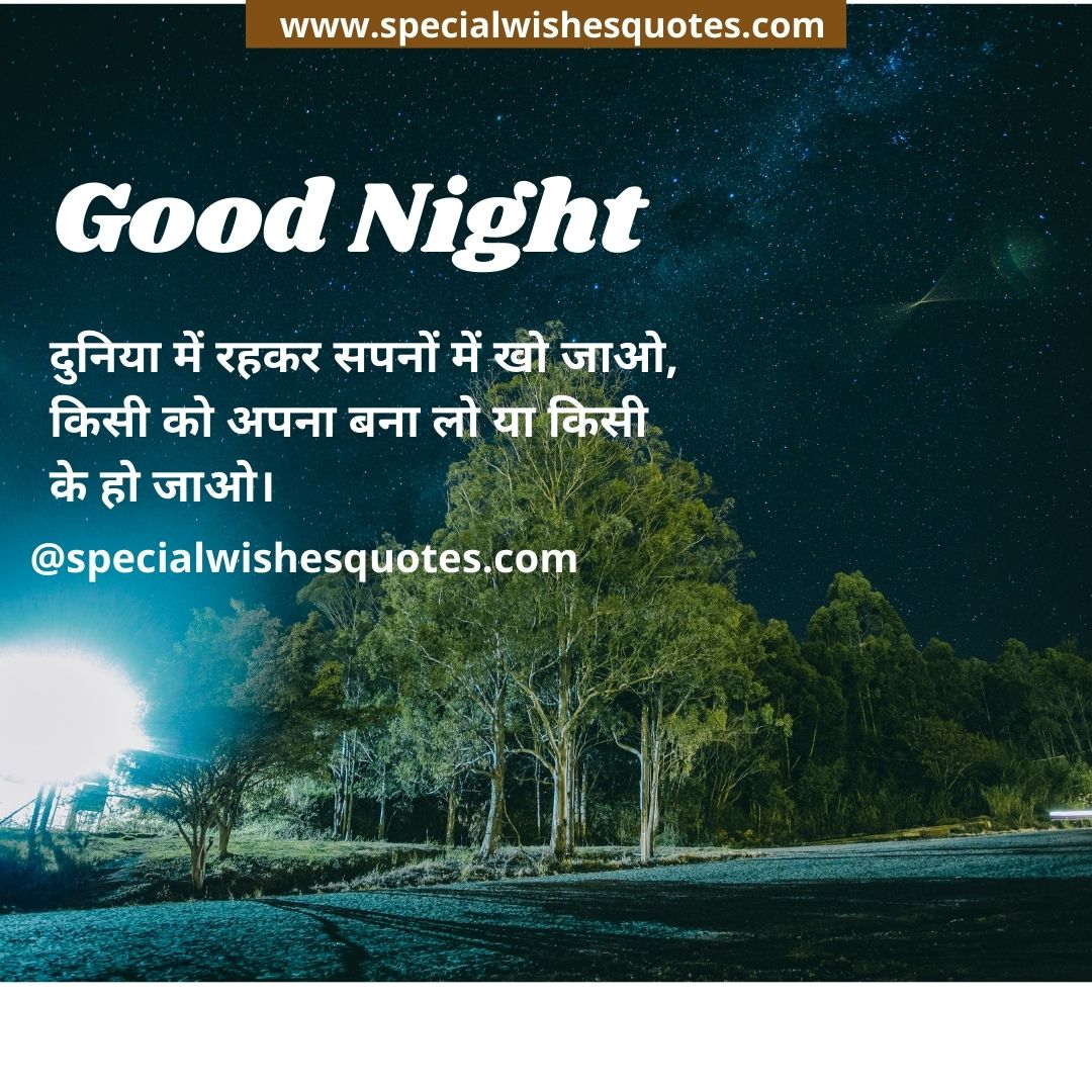 good night messages in hindi for friends good night messages in hindi for friends