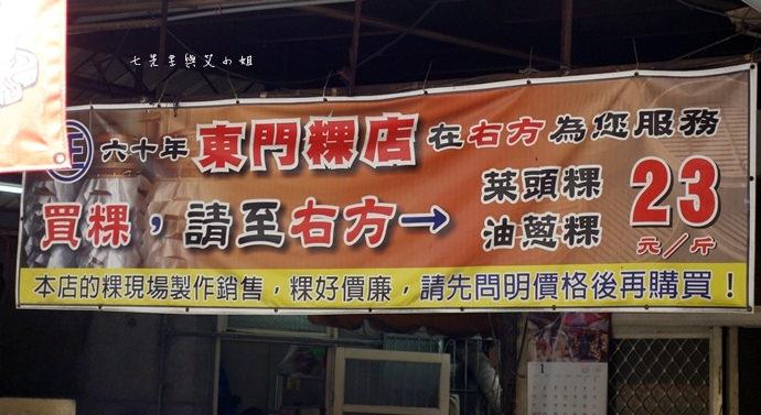 15 嘉義東市場牛雜湯、筒仔米糕、火婆煎粿