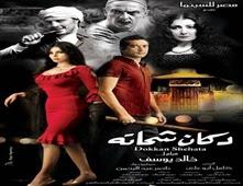 فيلم دكان شحاته