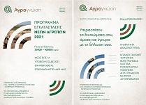 Αγρογνώση - Σωτήρης Γεωργίου: Πρόγραμμα εγκατάστασης νέων αγροτών - Κέντρο υποδοχής δηλώσεων ΟΣΔΕ