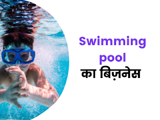 swimming-pool-business