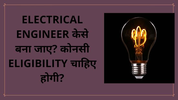 Electrical Engineer केसे बना जाए? कोनसी eligibility चाहिए होगी?