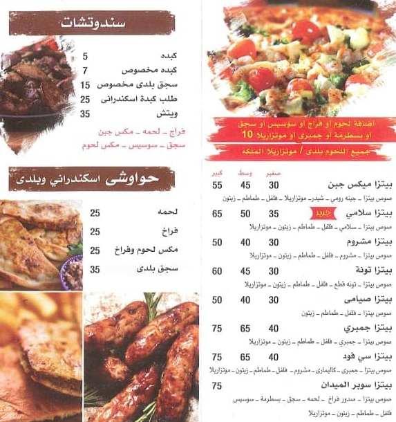 منيو مطعم الميدان 1