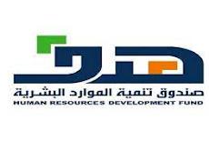 صندوق (هدف)  يعتمد دعم 106 شهادة مهنية احترافية جديدة لرفع كفاءة القوى الوطنية