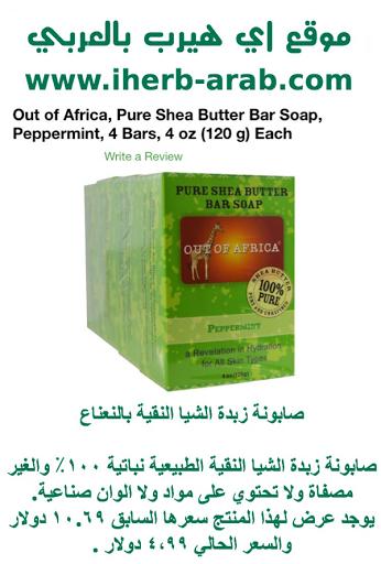 صابونة زبدة الشيا النقية بالنعناع من اي هيرب Out of Africa, Pure Shea Butter Ba Soap, Peppermint, 4 Bars, 4 oz (120 g) Each