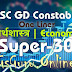 SSC GD gk questions Super 30 Hindi Me