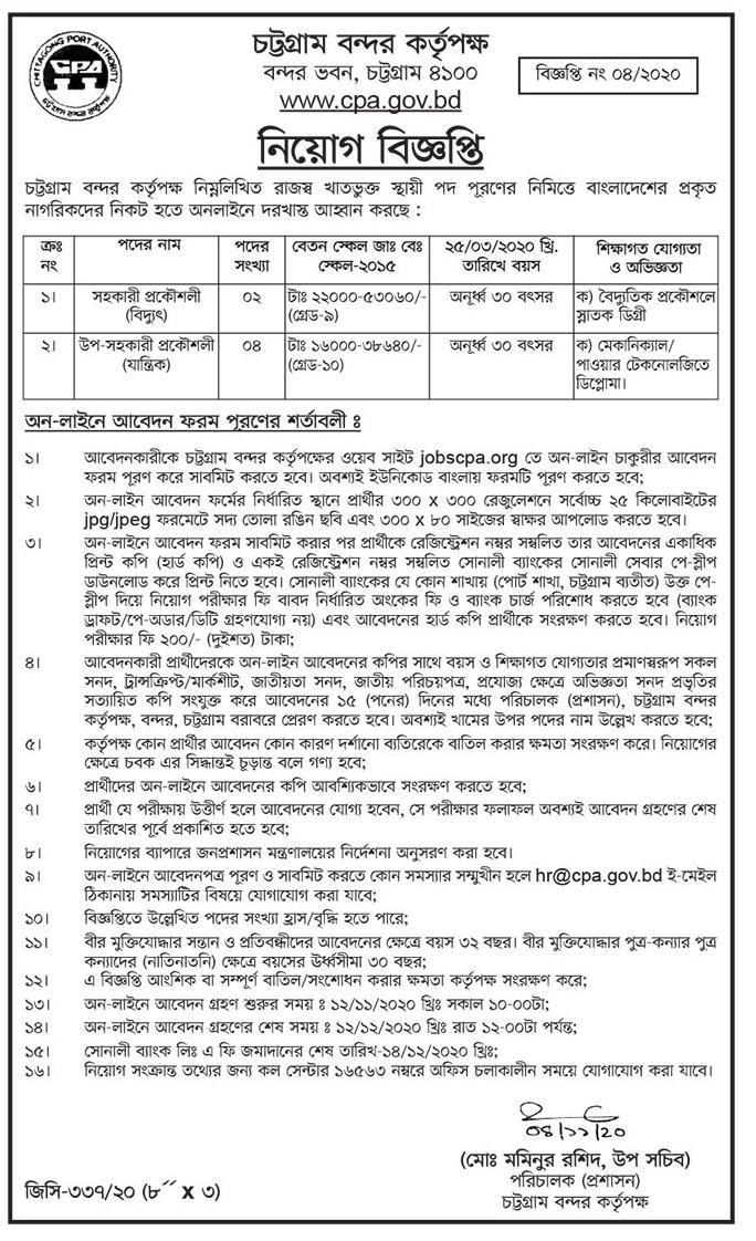 চট্টগ্রাম বন্দরের নতুন নিয়োগ বিজ্ঞপ্তি - Chittagong Port Authority New Job Circular