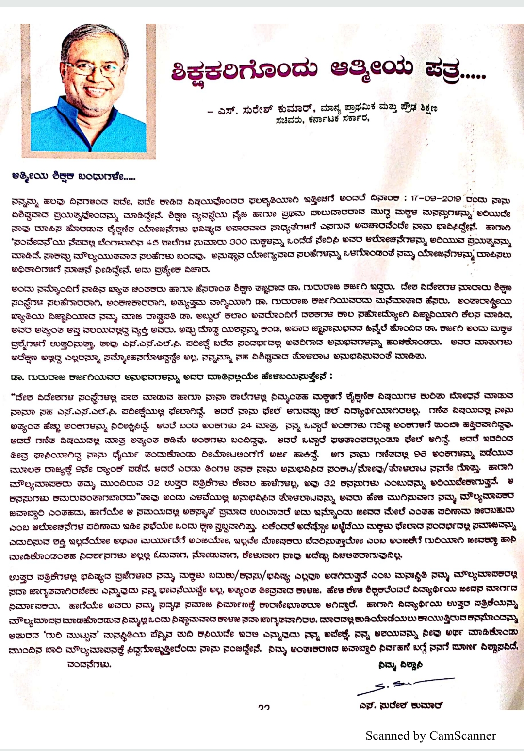 State Minister of Education Shri Suresh Kumar wrote a dear letter to all the teachers of the state