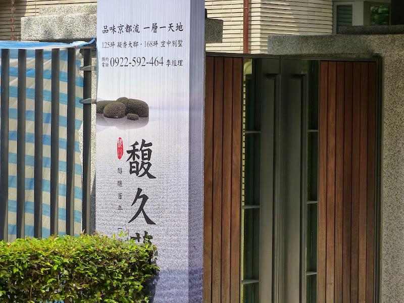 Taipei. Librairie Eslite, et deux maisons japonaises restaurées (dédiées à la poésie) - P1240966.JPG