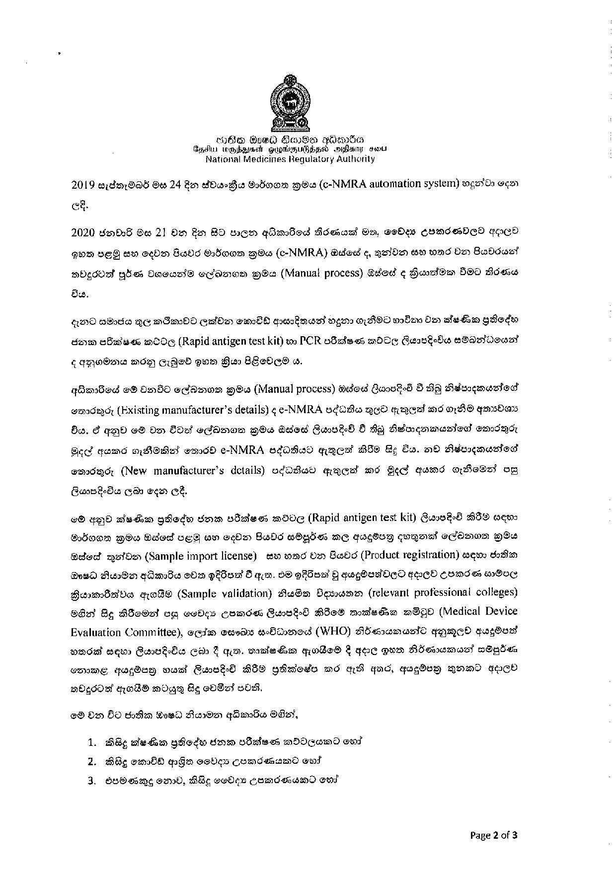 National medicine regulatory authority notice