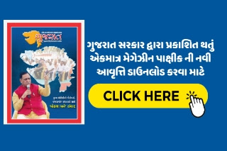 Gujarat Pakshik PDF Download