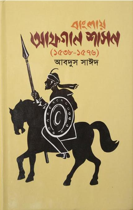 দি হিস্ট্রি অব দি আফগান রুল ইন বেঙ্গল, ১৫৩৮-১৫৭৬
