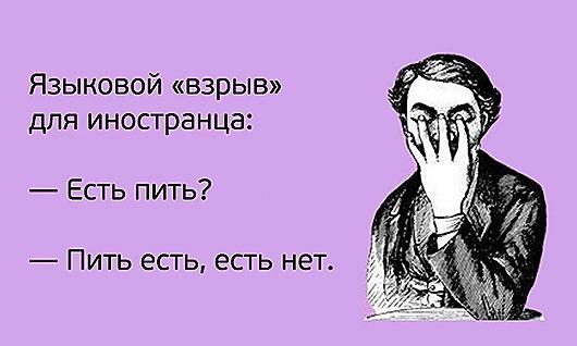 русский-язык