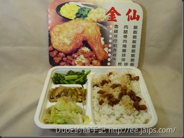 金仙蝦捲飯-菜單