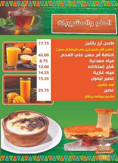 منيو مطعم ام حسن 5