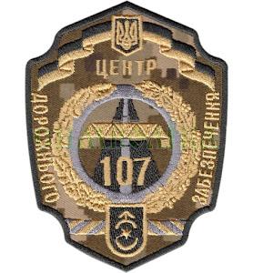 107 центр дорожнього забезбечення тк. NDU \Нарукавна емблема