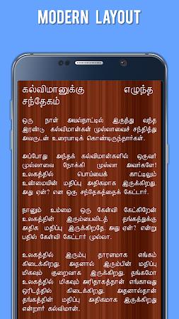 Mulla Stories in Tamil (Kids) 14.0 screenshot 1097807