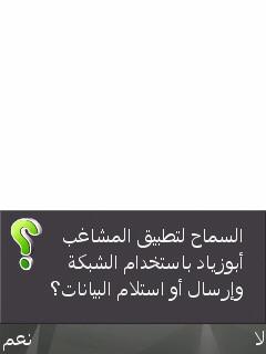حصريا احدث اصدار اوبرا ميني opera mini 6يعمل مجانا علي اتصالات تم اضافه اصدار4.3الجديد Screenshot0022