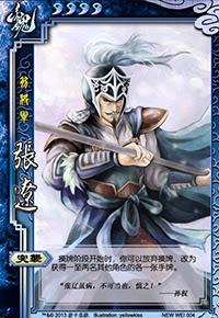 Zhang Liao 5