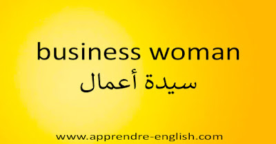 business woman سيدة أعمال