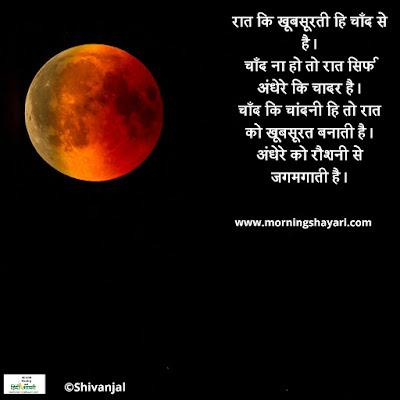Image for चांद शायरी Chand Shayari,chand shayari chand par shayari chand shayari in hindi chand pe shayari chand ki shayari chand shayari 2 line,chand shayari h