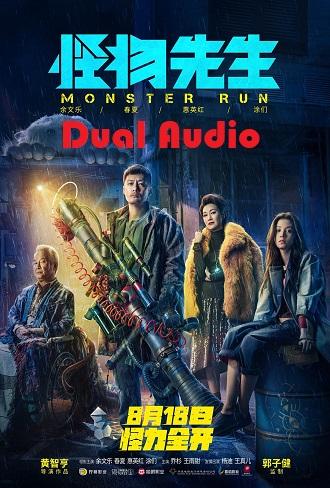 Monster Run 2020 Hindi Dual Audio Complete Download 480p & 720p