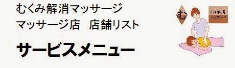日本国内のむくみ解消マッサージ店情報・サービスメニューの画像
