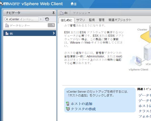 setup_vcsa_add_cluster1.png