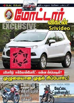 தமிழ் வார/மாத இதழ்கள்: புதியவை - Page 36 MV01072012