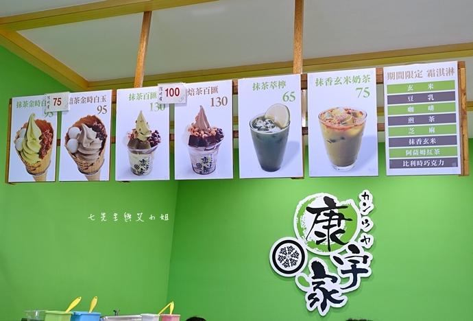 4 康宇家宇治抹茶手作甜品