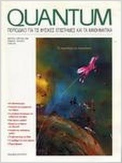 QUANTUM - τεύχος Μάρτ.-Απριλ. 1999