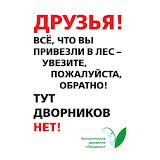Запрещающие плакаты в лесу Друзья! Все, что вы привезли в лес - увезите, пожалуйста, обратно! Тут дворников нет!