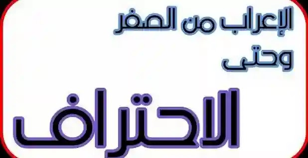 فى 3 خطوات احتراف الاعراب بالفيديو لمستر رضا بدران