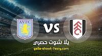 مشاهدة مباراة فولهام وأستون فيلا بث مباشراليوم 28-09-2020 الدوري الانجليزي