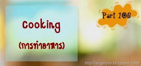 บทสนทนาภาษาอังกฤษ Cooking (การทำอาหาร)
