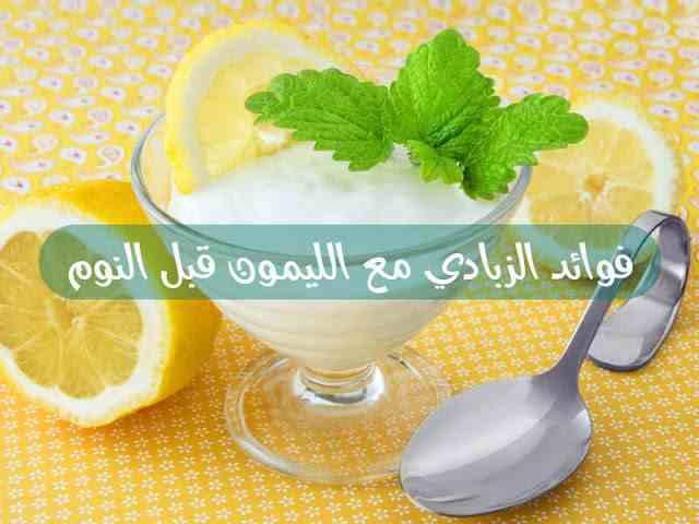 فوائد الزبادي مع الليمون قبل النوم