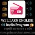 आओ अंग्रेजी सीखें - रेडियो कार्यक्रम  : WE LEARN ENGLISH- What we learn?